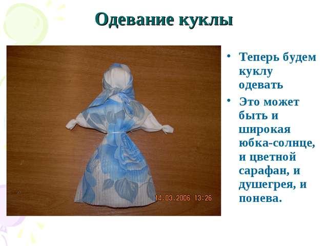 Одевание куклы Теперь будем куклу одевать Это может быть и широкая юбка-солнц...