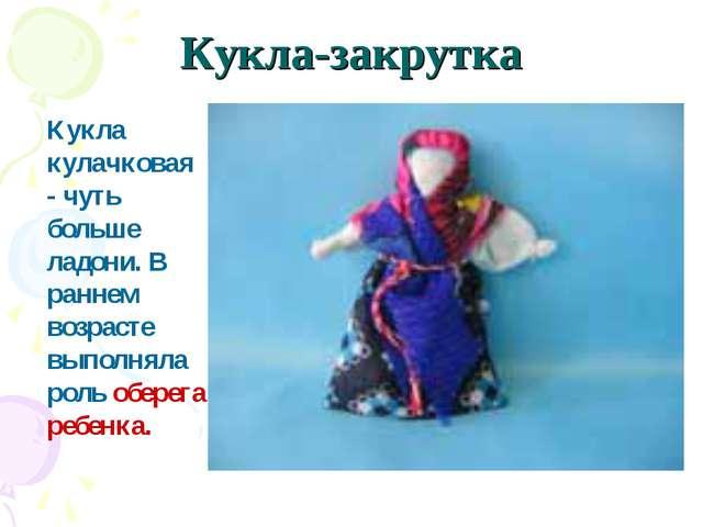 Кукла-закрутка Кукла кулачковая - чуть больше ладони. В раннем возрасте выпо...
