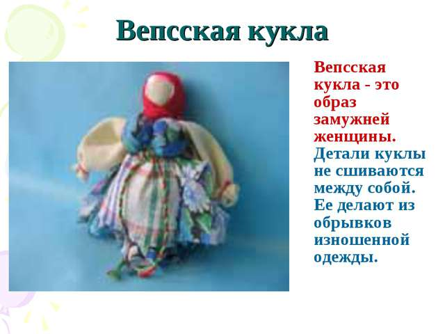 Вепсская кукла Вепсская кукла - это образ замужней женщины. Детали куклы не...