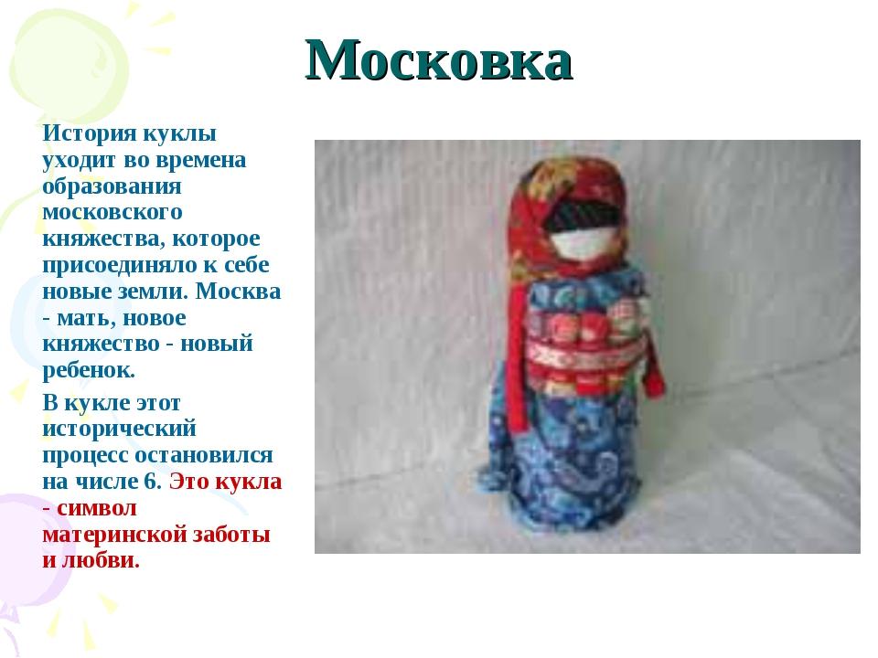 Московка История куклы уходит во времена образования московского княжества,...