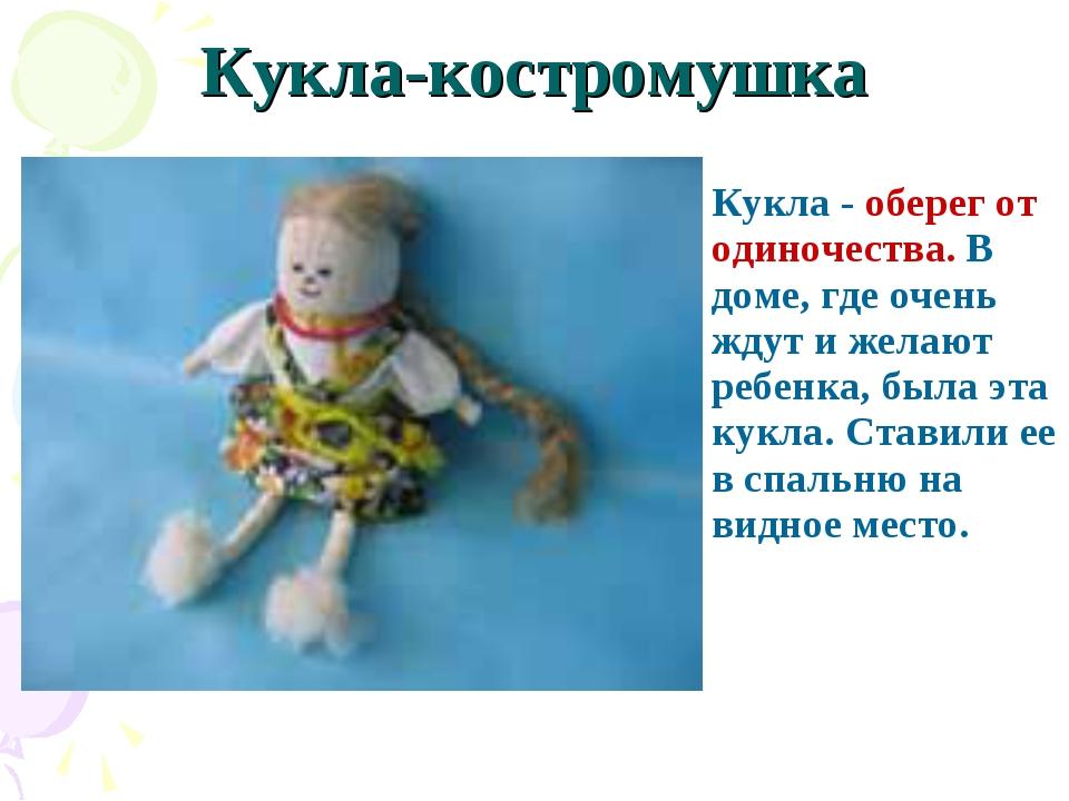 Кукла-костромушка Кукла - оберег от одиночества. В доме, где очень ждут и же...