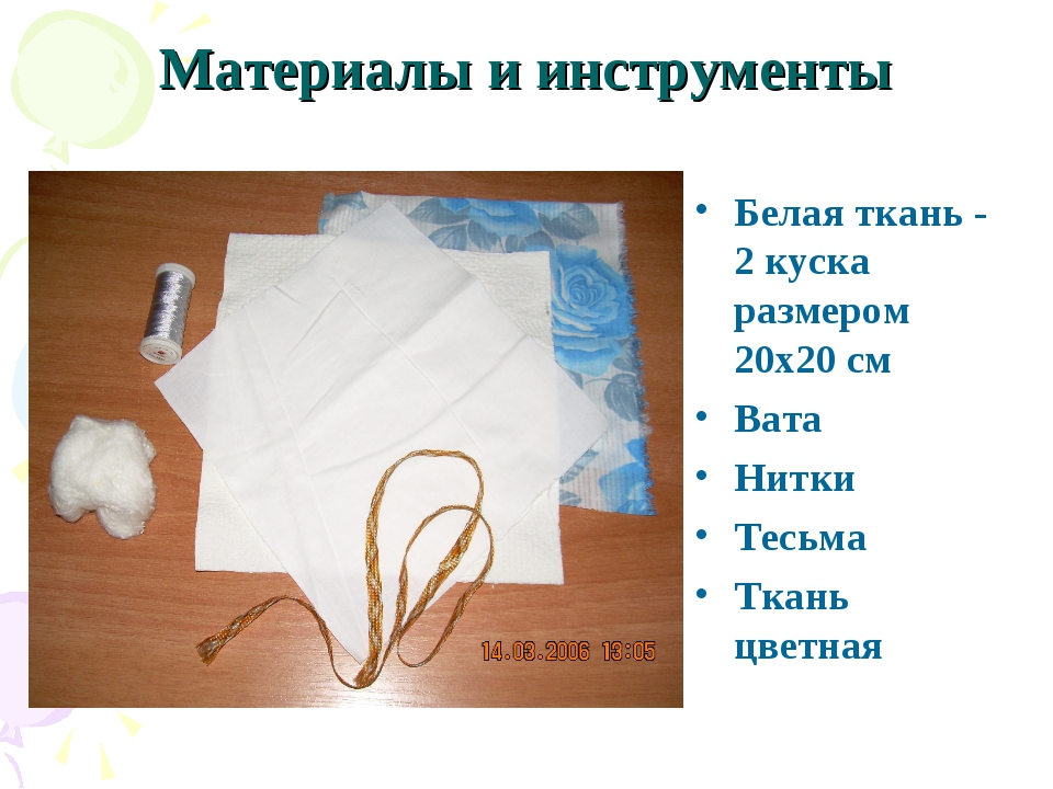 Материалы и инструменты Белая ткань - 2 куска размером 20х20 см Вата Нитки Те...