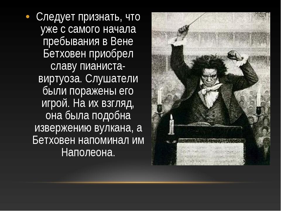 Следует признать, что уже с самого начала пребывания в Вене Бетховен приобрел...
