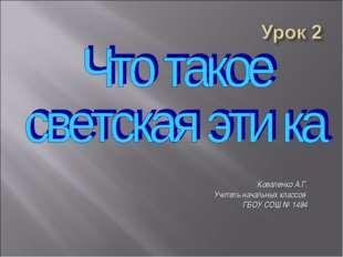 Коваленко А.Г. Учитель начальных классов ГБОУ СОШ № 1494
