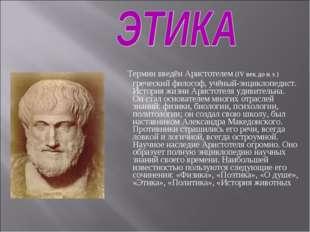 Термин введён Аристотелем (IV век до н.э.) греческий философ, учёный-энцикл