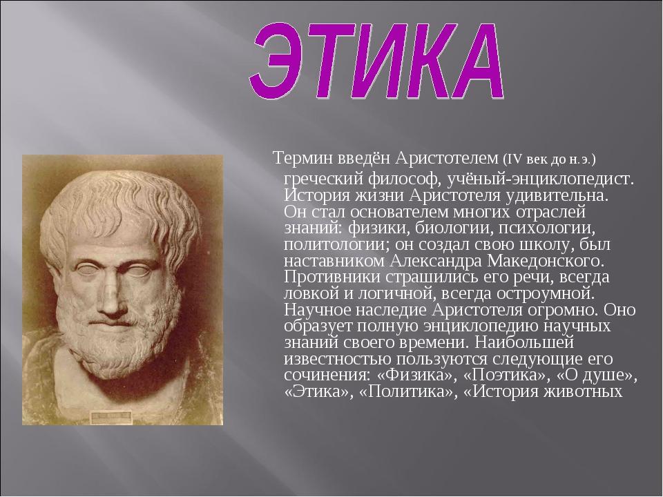 Термин введён Аристотелем (IV век до н.э.) греческий философ, учёный-энцикл...