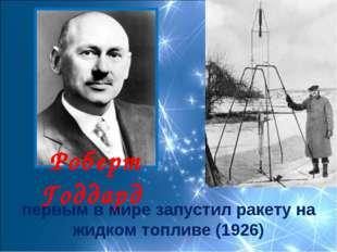 Роберт Годдард первым в мире запустил ракету на жидком топливе (1926)