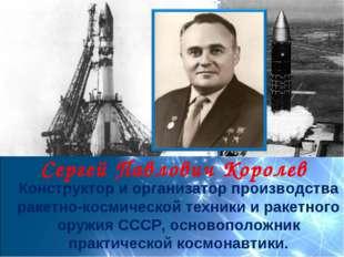 Сергей Павлович Королев Конструктор и организатор производства ракетно-косми