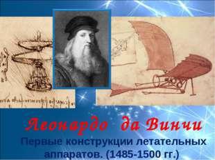 Леонардо да Винчи Первые конструкции летательных аппаратов. (1485-1500 гг.)