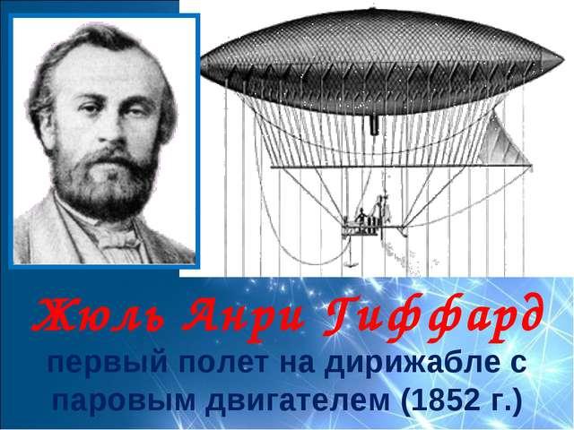 Жюль Анри Гиффард первый полет на дирижабле с паровым двигателем (1852 г.)