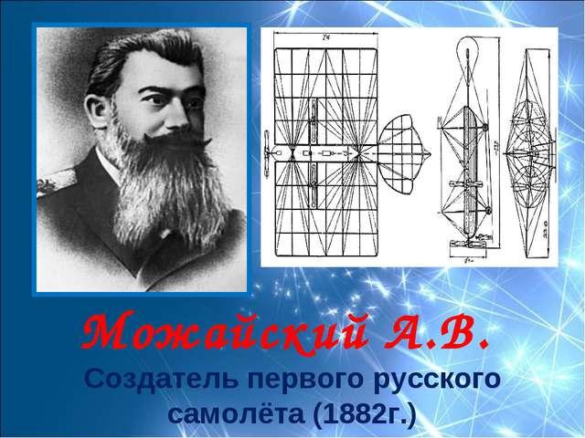 Можайский А.В. Создатель первого русского самолёта (1882г.)