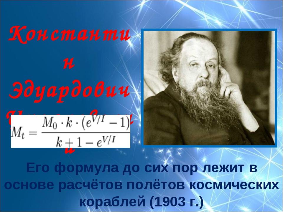 Его формула до сих пор лежит в основе расчётов полётов космических кораблей (...