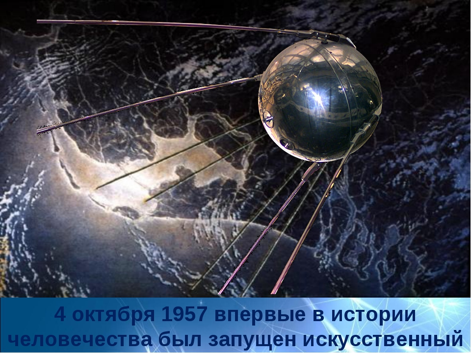 4 октября 1957 впервые в истории человечества был запущен искусственный спутн...