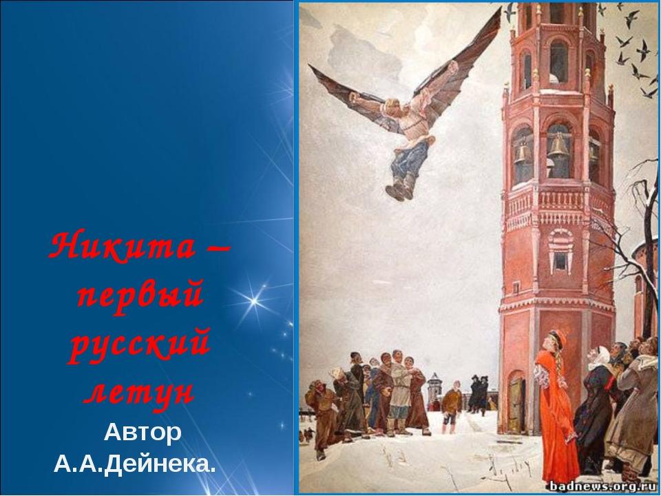 Никита – первый русский летун Автор А.А.Дейнека.