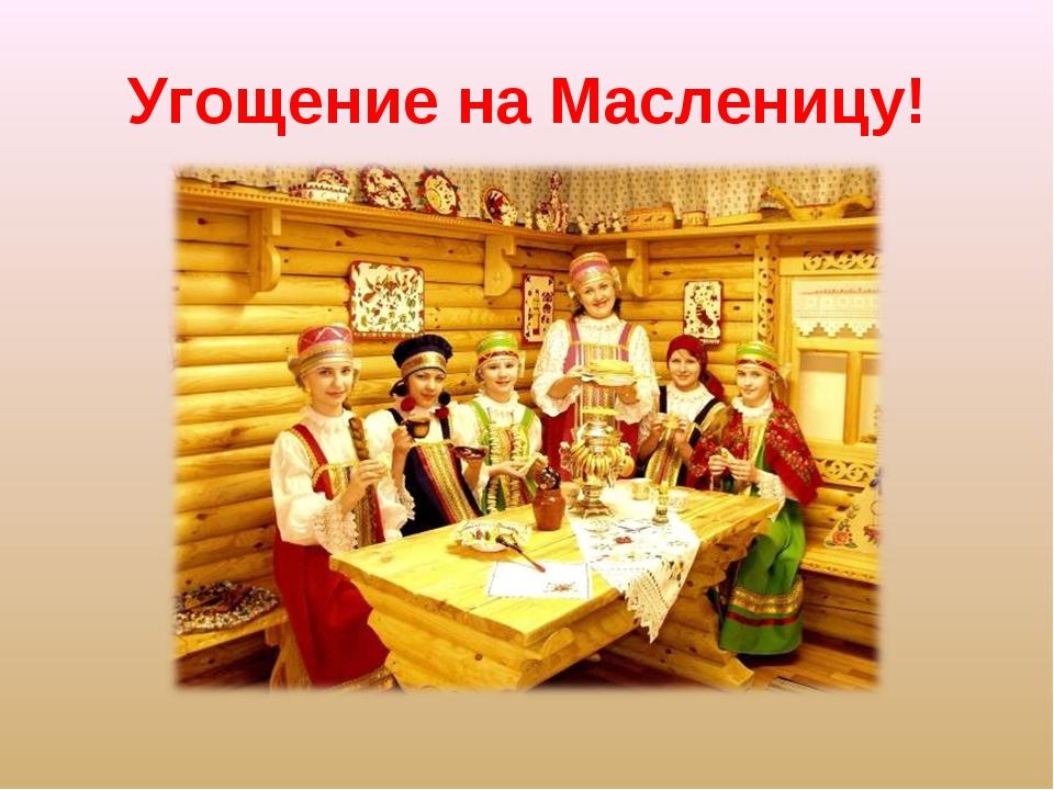 Угощение на Масленицу!