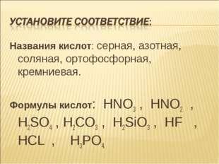 Названия кислот: серная, азотная, соляная, ортофосфорная, кремниевая. Формулы