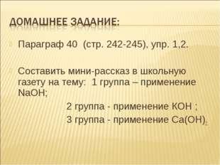 Параграф 40 (стр. 242-245), упр. 1,2. Составить мини-рассказ в школьную газет