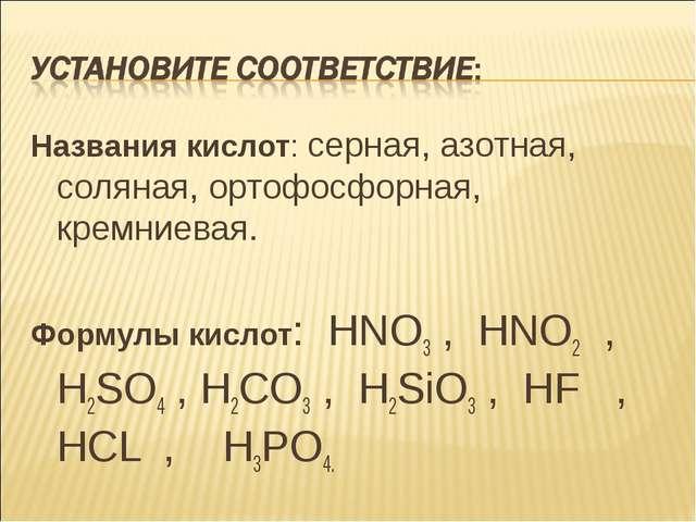 Названия кислот: серная, азотная, соляная, ортофосфорная, кремниевая. Формулы...