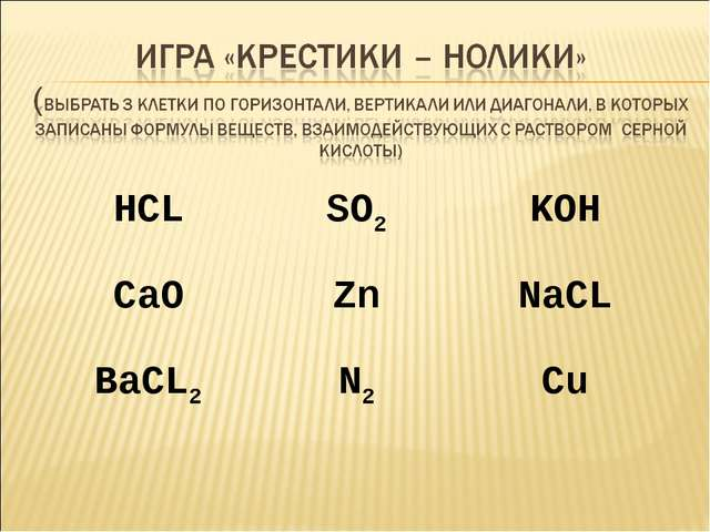 HCL	SO2	KOH CaO	Zn	NaCL BaCL2	N2	Cu