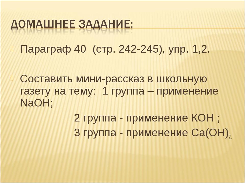 Параграф 40 (стр. 242-245), упр. 1,2. Составить мини-рассказ в школьную газет...