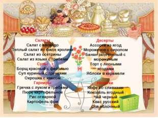 Салаты Салат с авокадо Теплый салат из филе кролика Салат из осетрины Салат и