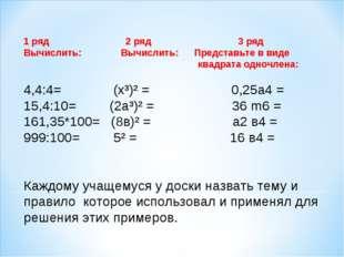 1 ряд 2 ряд 3 ряд Вычислить: Вычислить: Представьте в виде квадрата одночлена