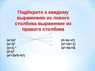 Подберите к каждому выражению из левого столбика выражение из правого столби