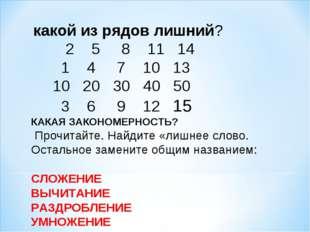 какой из рядов лишний? 2 5 8 11 14 1 4 7 10 13 10 20 30 40 50 3 6 9 12 15 КА