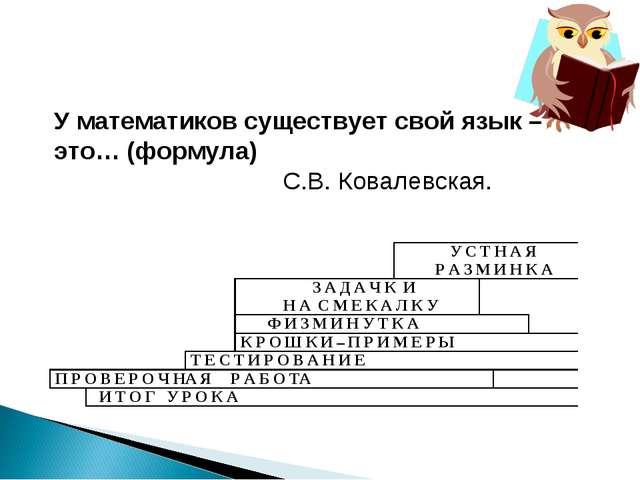 У математиков существует свой язык – это… (формула) С.В. Ковалевская.