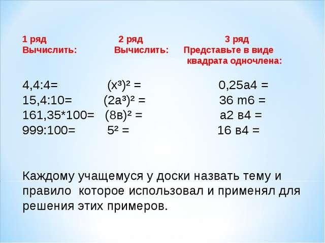 1 ряд 2 ряд 3 ряд Вычислить: Вычислить: Представьте в виде квадрата одночлена...