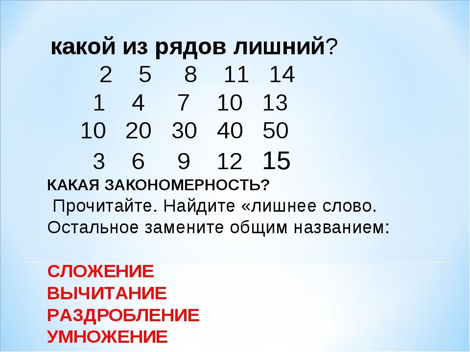 какой из рядов лишний? 2 5 8 11 14 1 4 7 10 13 10 20 30 40 50 3 6 9 12 15 КА...