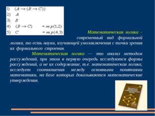 Математическая логика – современный вид формальной