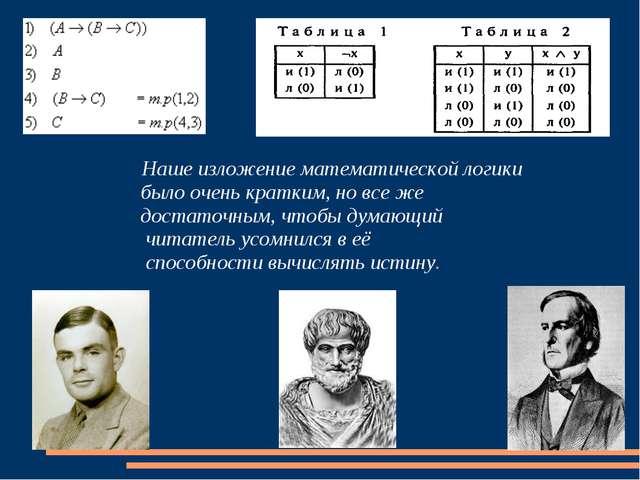 Наше изложение математической логики было очень кратким, но все же   доста...