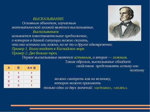 ВЫСКАЗЫВАНИЕ Основным объектом, изучаемым математической логикой является...