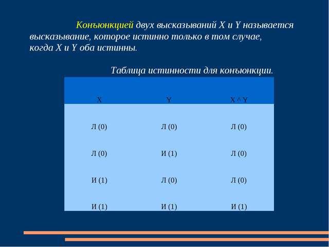 Конъюнкцией двух высказываний Х и Y называется высказывание, которое истинн...