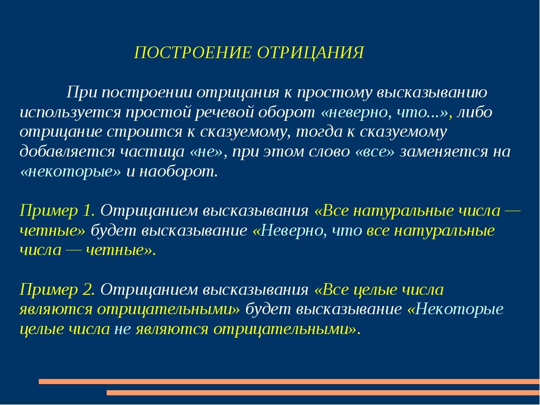 ПОСТРОЕНИЕ ОТРИЦАНИЯ   При построении отрицания к простому в...