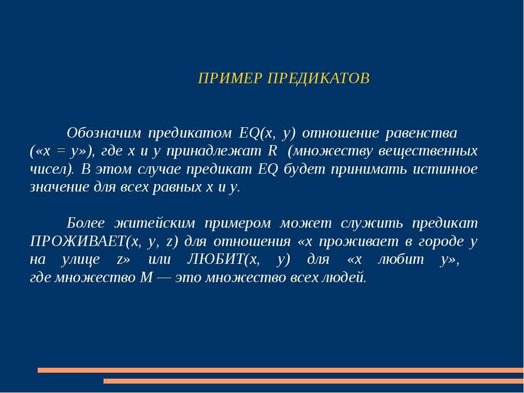 ПРИМЕР ПРЕДИКАТОВ  Обозначим предикатом EQ(x, y) отношение равенс...