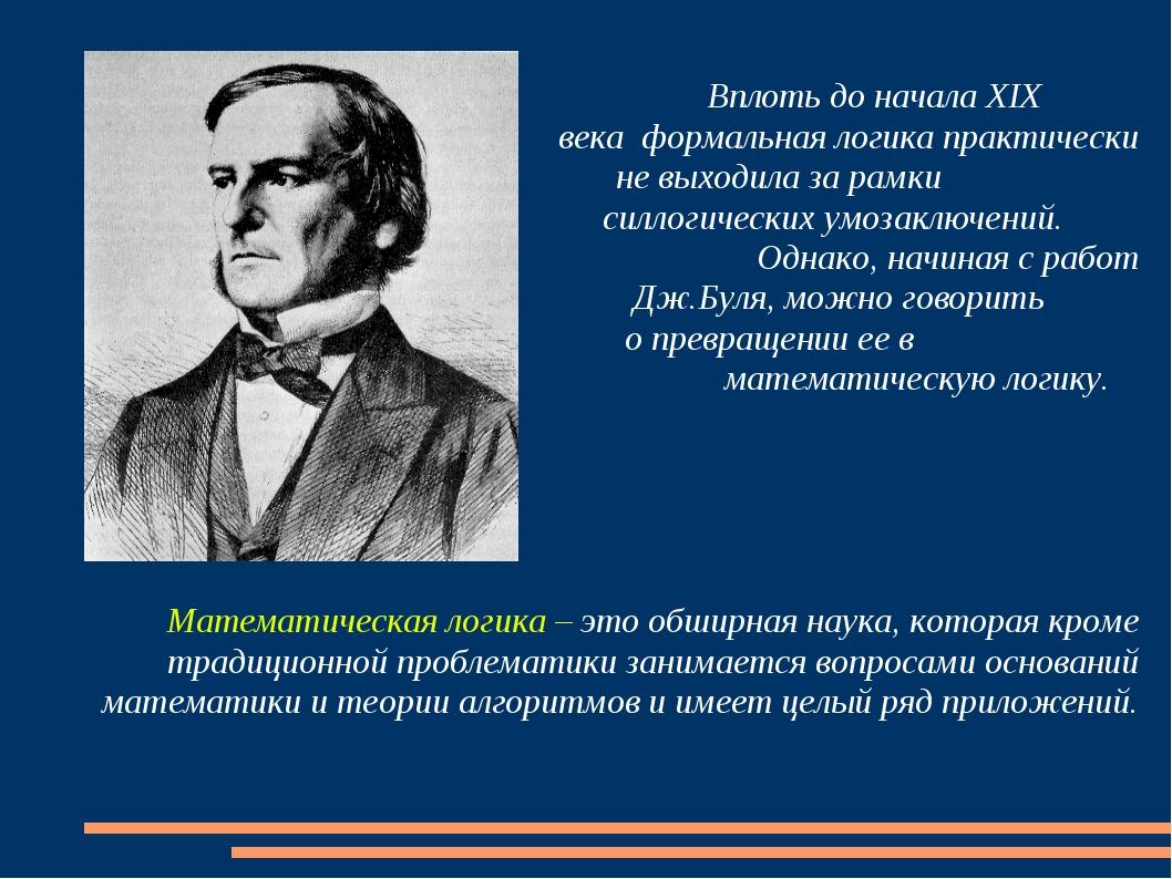 Вплоть до начала XIX  века формальная логика практически не выходил...
