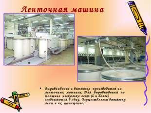 Ленточная машина Выравнивание и вытяжка производится на ленточных машинах. Дл