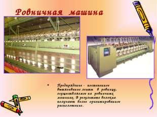 Предпрядение - постепенное вытягивание ленты в ровницу, осуществляемое на ров