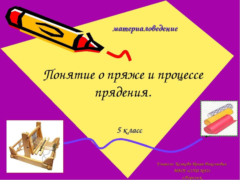 Понятие о пряже и процессе прядения. 5 класс материаловедение Учитель: Комков...