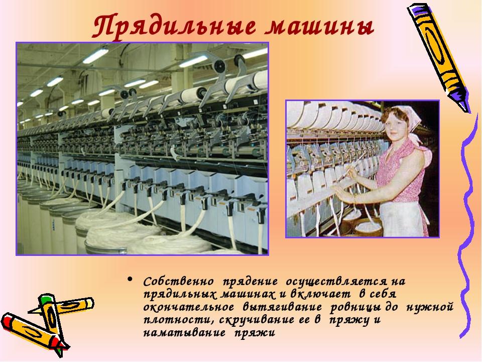Прядильные машины Собственно прядение осуществляется на прядильных машинах и...