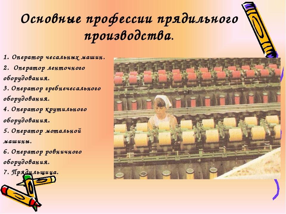 Основные профессии прядильного производства. 1. Оператор чесальных машин. 2....