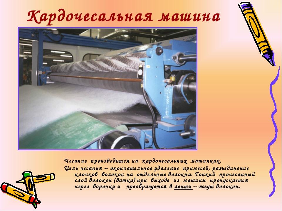 Кардочесальная машина Чесание производится на кардочесальных машинках. Цель ч...