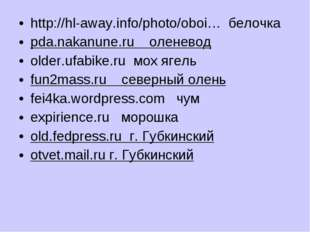 http://hl-away.info/photo/oboi… белочка pda.nakanune.ru оленевод older.ufabi