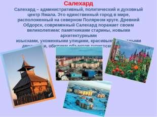 Салехард Салехард – административный, политический и духовный центр Ямала. Э