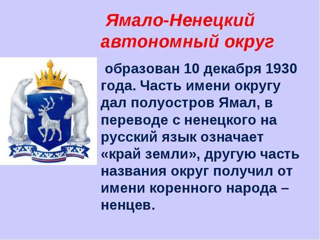 Ямало-Ненецкий автономный округ образован 10 декабря 1930 года. Часть имени...