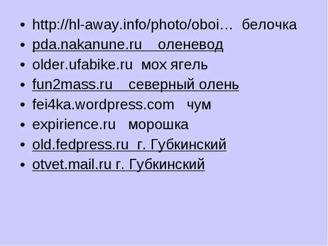 http://hl-away.info/photo/oboi… белочка pda.nakanune.ru оленевод older.ufabi...