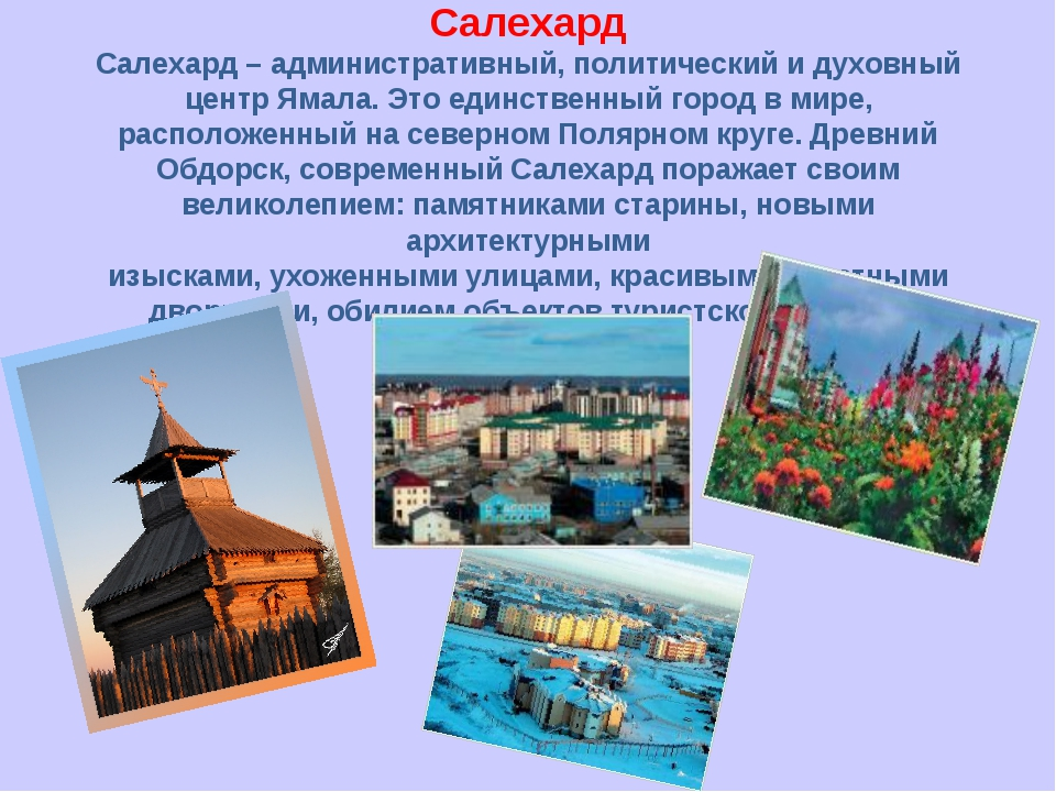 Салехард Салехард – административный, политический и духовный центр Ямала. Э...