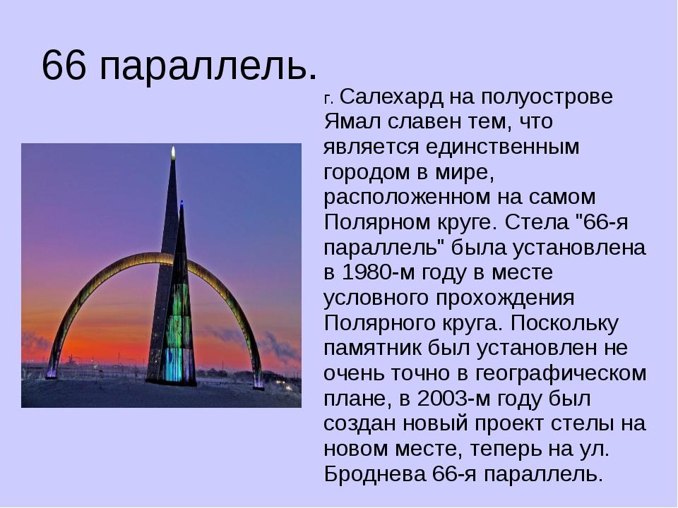 66 параллель.  г. Салехард на полуострове Ямал славен тем, что является еди...